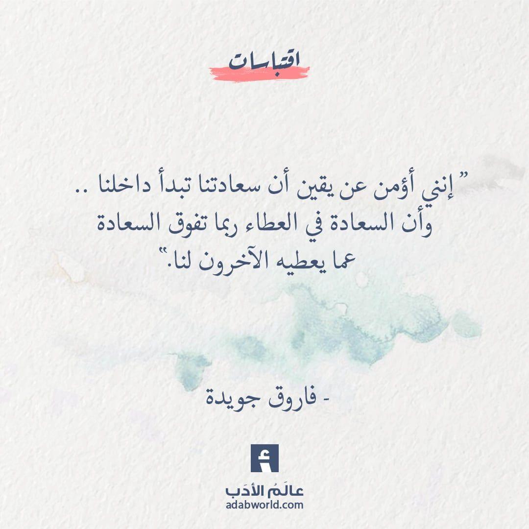 اقتباسات فاروق جويدة سعادتنا تبدأ داخلنا عالم الأدب Words Quotes Like Quotes Wisdom Quotes Life