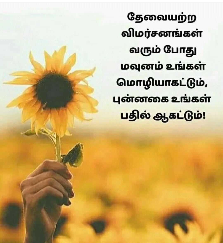 Pin By Vanitha Vanitha On Vaalkai Thathuvam In 2020 Plants Dandelion Flowers