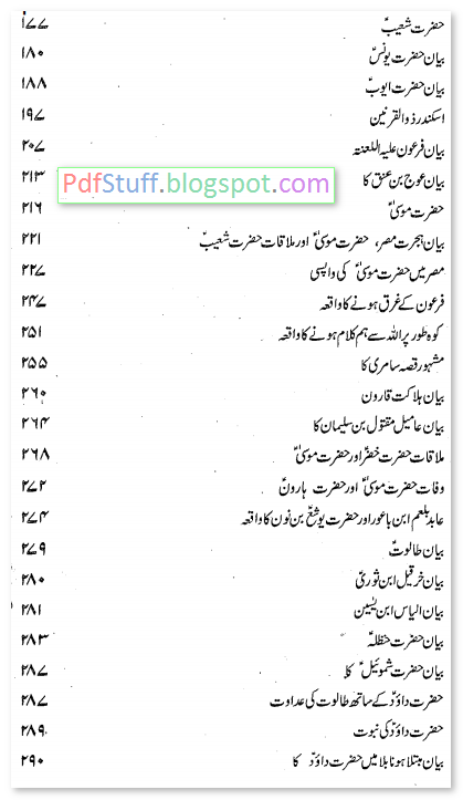 Quran In Hindi Pdf Mp3