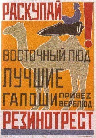 Rubbers of Rezinotrest - Alexander Rodchenko