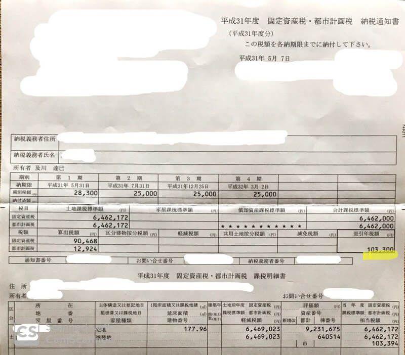 2019 8 不動産取得税の支払い 軽減の申告 2019 5書き漏れ 固定資産