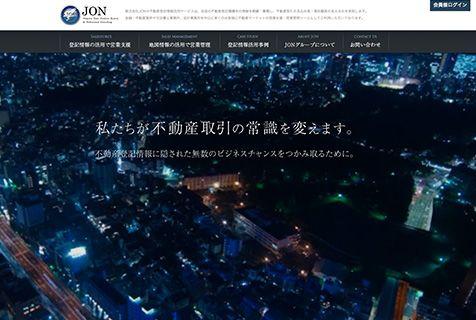 株式会社JON様