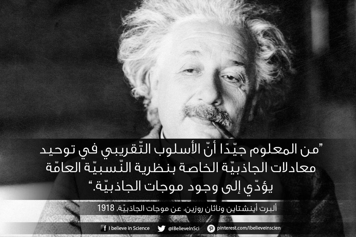 ألبرت أينشتاين يتنب أ بوجود موجات الجاذبي ة من المعلوم جي د ا أن الأسلوب الت قريبي في توحيد معادلات الجاذبي ة الخاصة Science Quotes Einstein Arabic Quotes