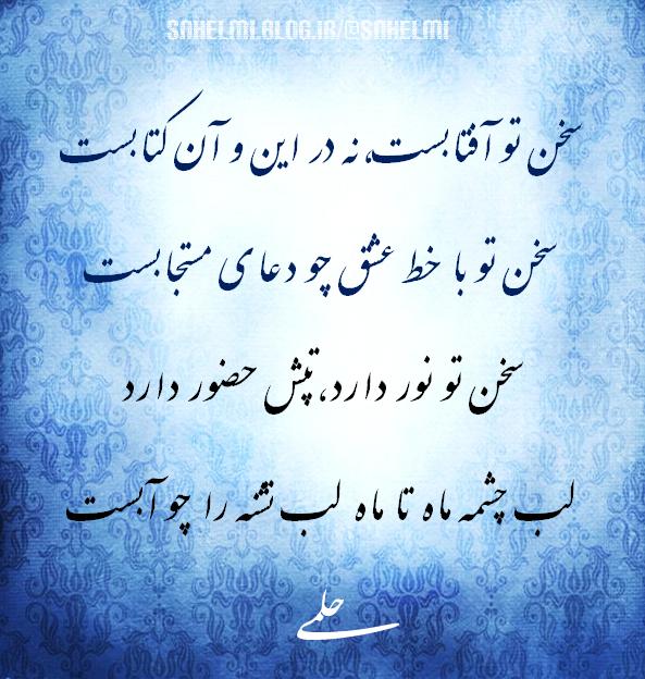 حلمی شعرفارسی دوبیتی Farsi Arabic Calligraphy Calligraphy