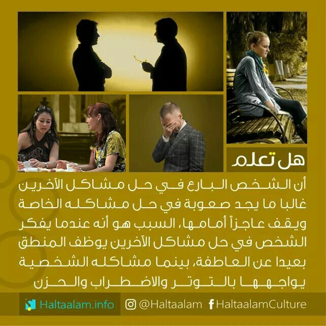 Pin By A M On هل تعلم Psychology Words Writing Prompts