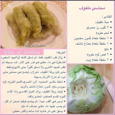 اشهى الحلويات والوجبات السريعه ملفوف محشي الملفوف Joy Of Cooking Cookig Cabbage