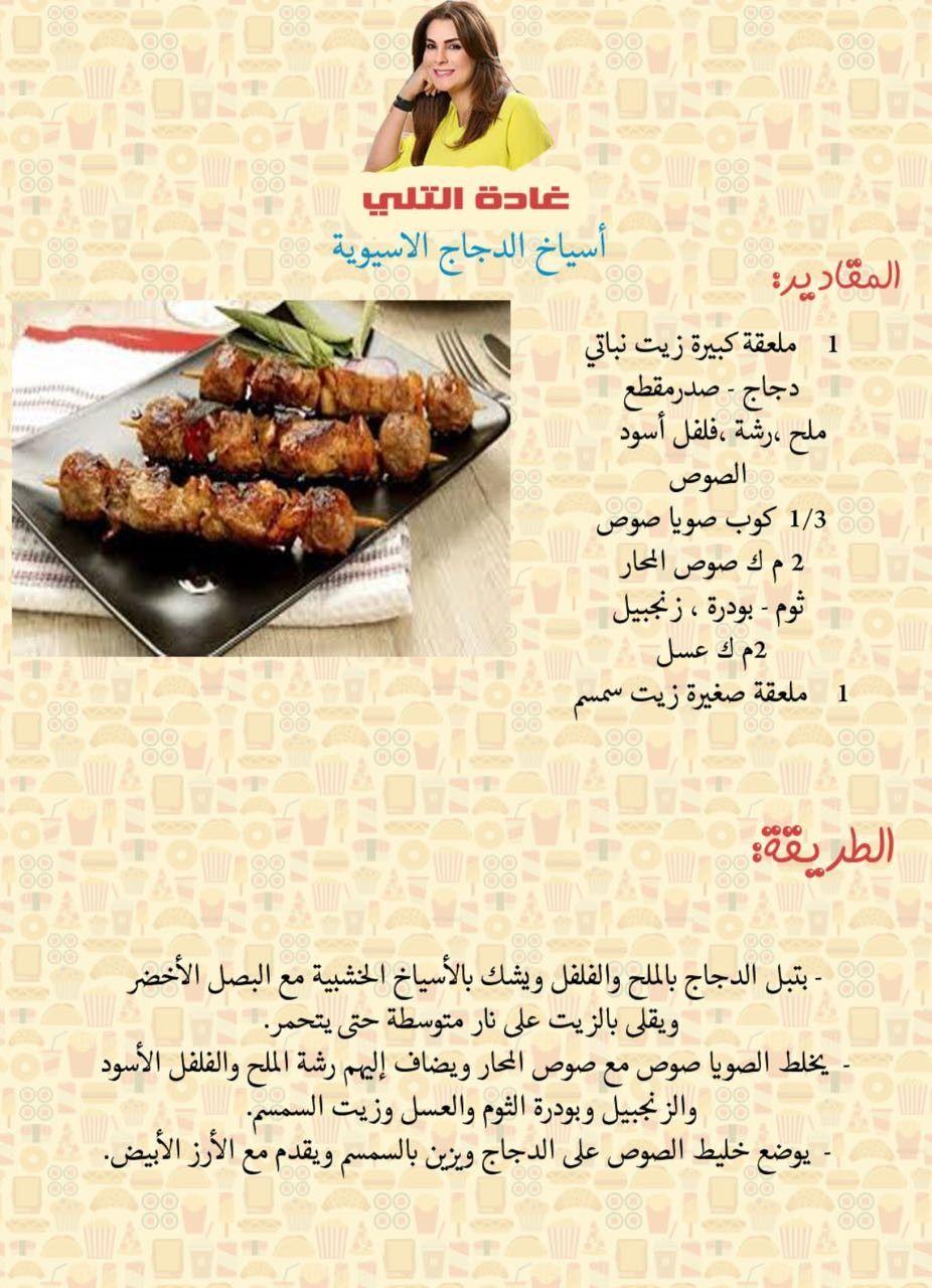 Pin By Sana Azhary On طبخات وضيافة عربية وعالمية Cooking Food Arabic Food