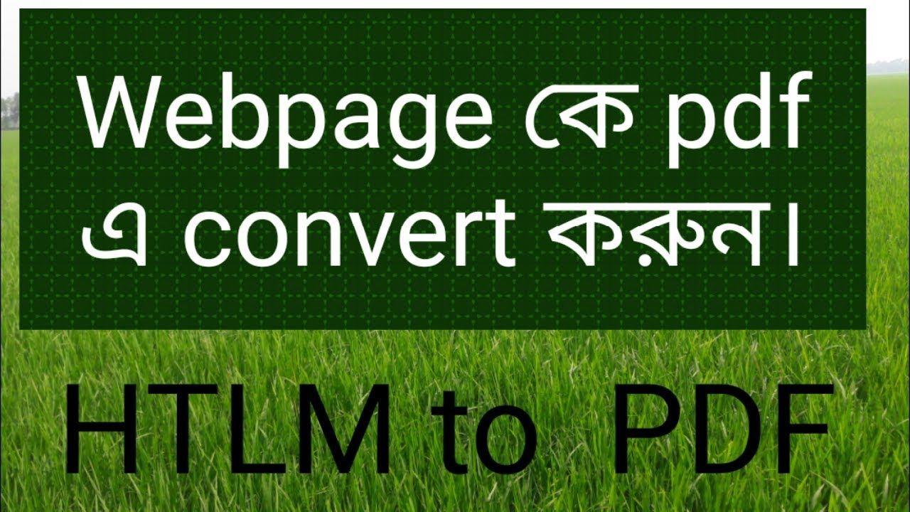 Webpage or website to pdf convert bangla 2019, webpage 2 pdf