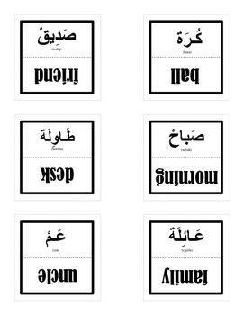 105b45a3c78b0 Arabic Sight Words with English phonetic spelling