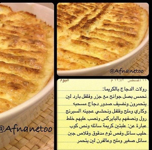رولات الدجاج بالكريما Recipes Ramadan Recipes Egyptian Food