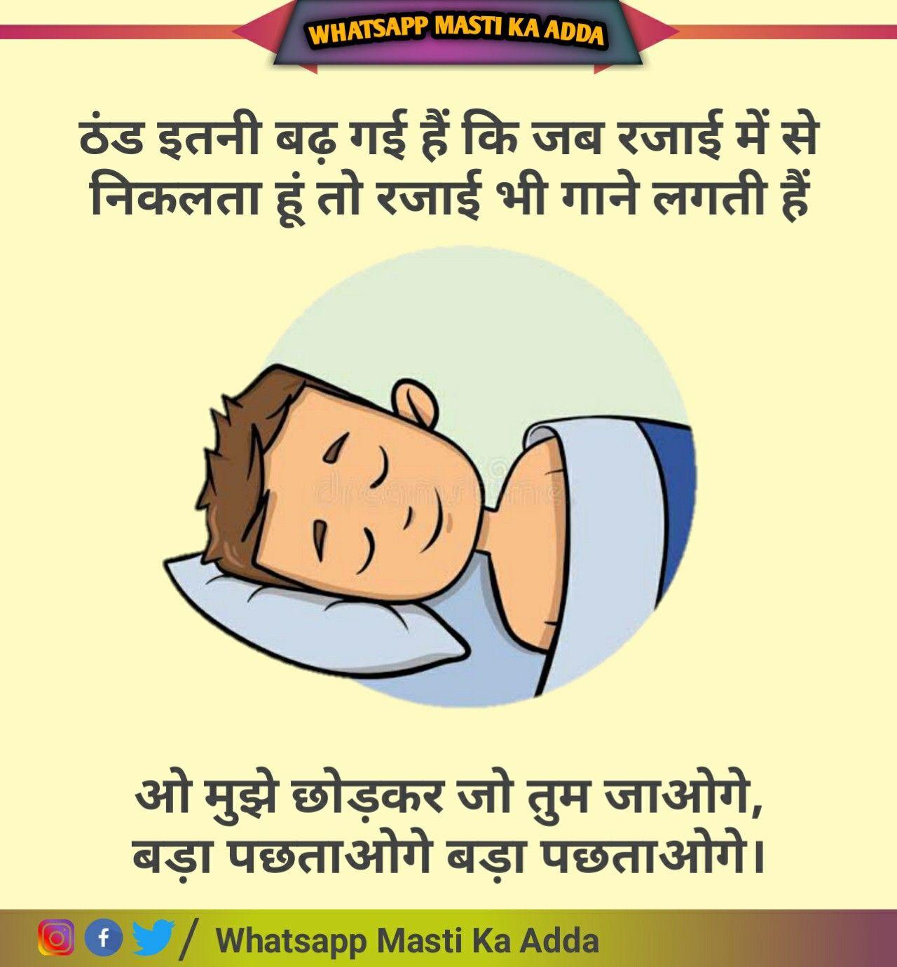 Very Funny Jokes In Hindi In 2020 Funny Jokes In Hindi Very Funny Jokes Jokes In Hindi