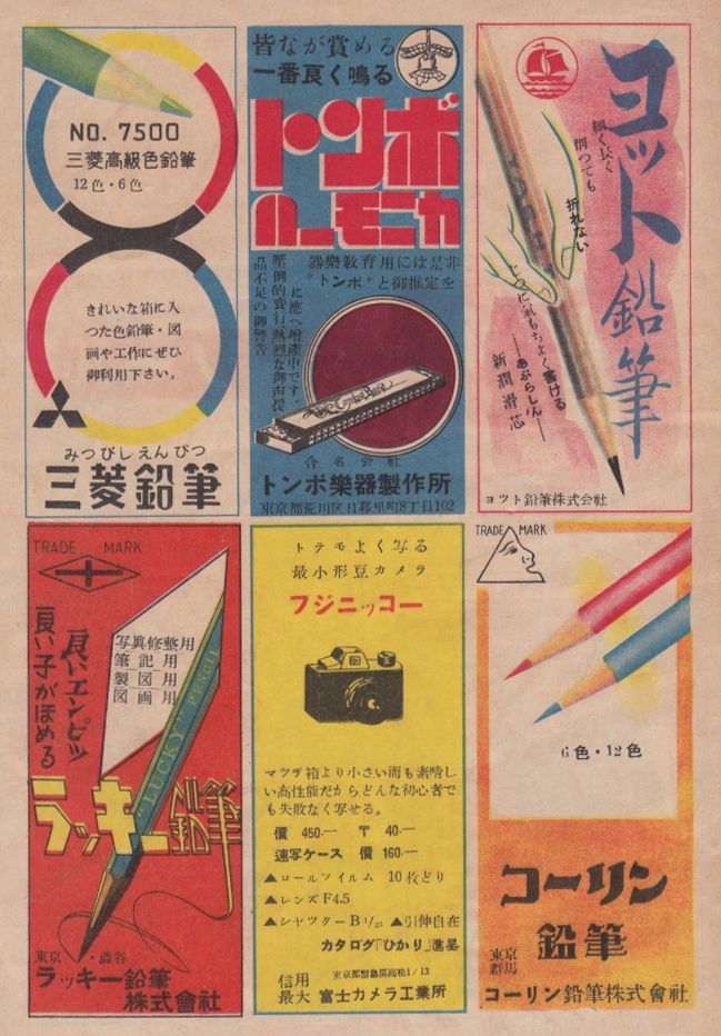 1949. Advertisement for pencil products