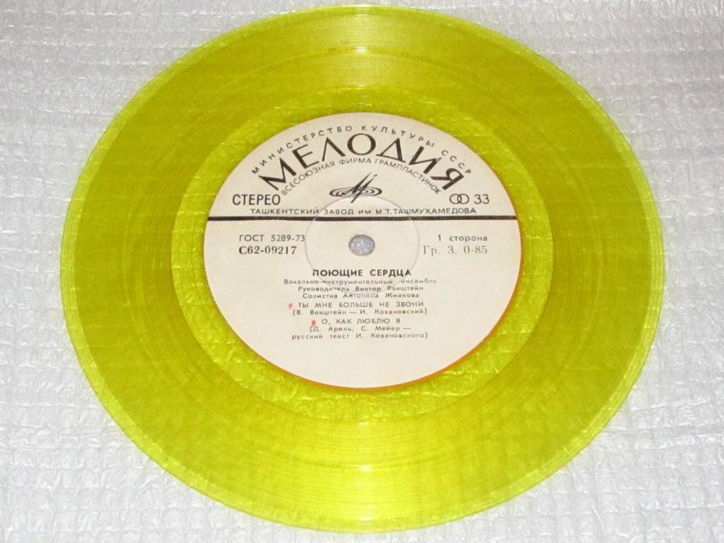 ВИА ''ПОЮЩИЕ СЕРДЦА'' -1977 (7'') цветной (ABBA) http://popmaster.pl/