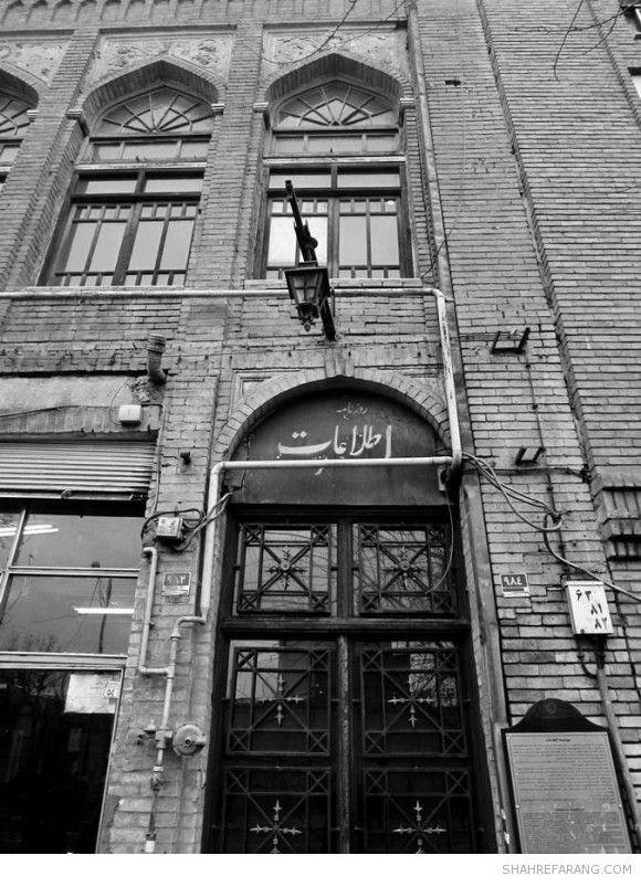 Old Ettelaat Building in Tehran