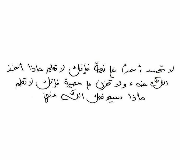 الحمد لله على كل شئ Arabic Quotes Best Quotes Arabic Words