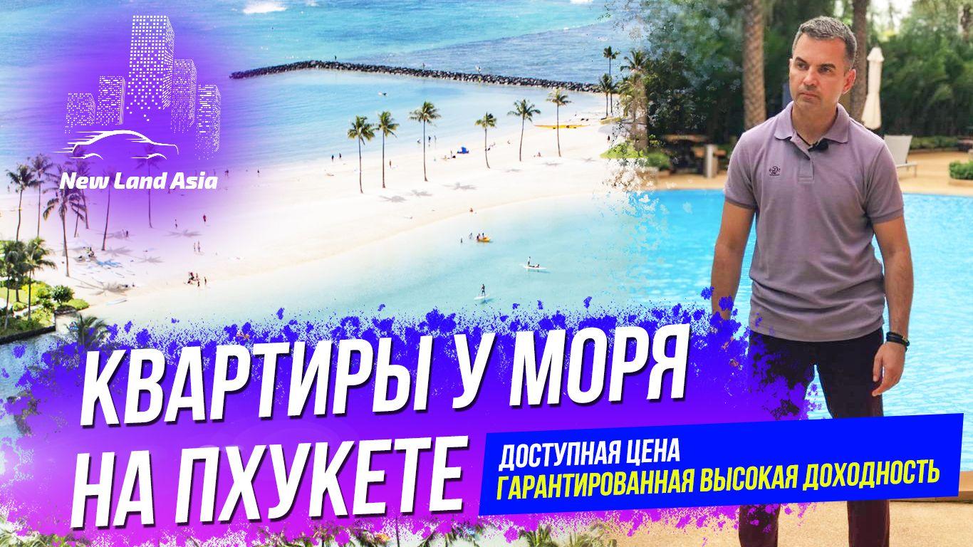 реклама квартиры у моря