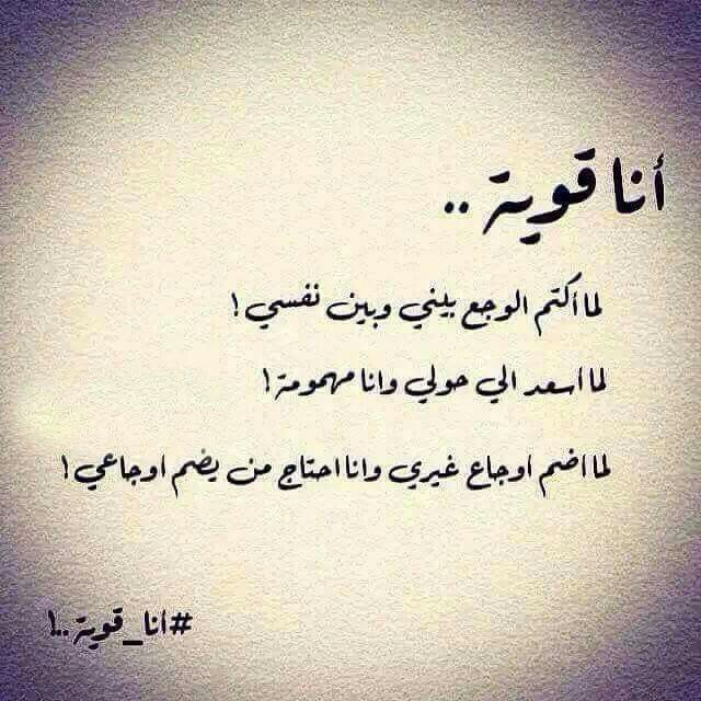 انا قويه Hope Strong Quites Quotes Thoughts