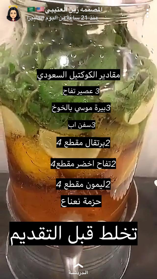 Pin By Dodi On وصفات من كل بلدان العربية Coffee Drink Recipes Save Food Cookout Food