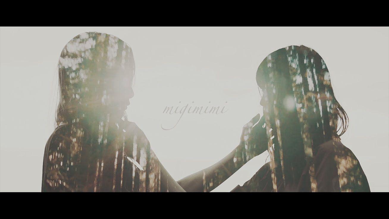 """Migimimi sleep tight """"Migimimi"""" (Official Music Video)"""