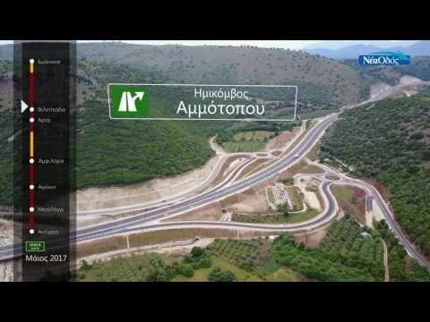 Ιόνια Οδός: Σε 50 λεπτά η διαδρομή Αντίρριο - Αμφιλοχία - Ελλάδα - Επικαιρότητα - Τα Νέα Οnline