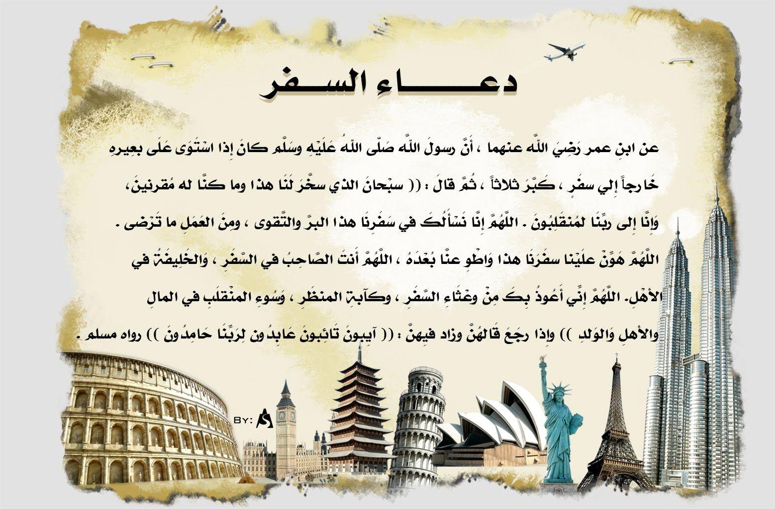 دعاء السفر الحذر على الطرق مدرسة بيت الحكمة Invocation Islamic Pictures Voyage