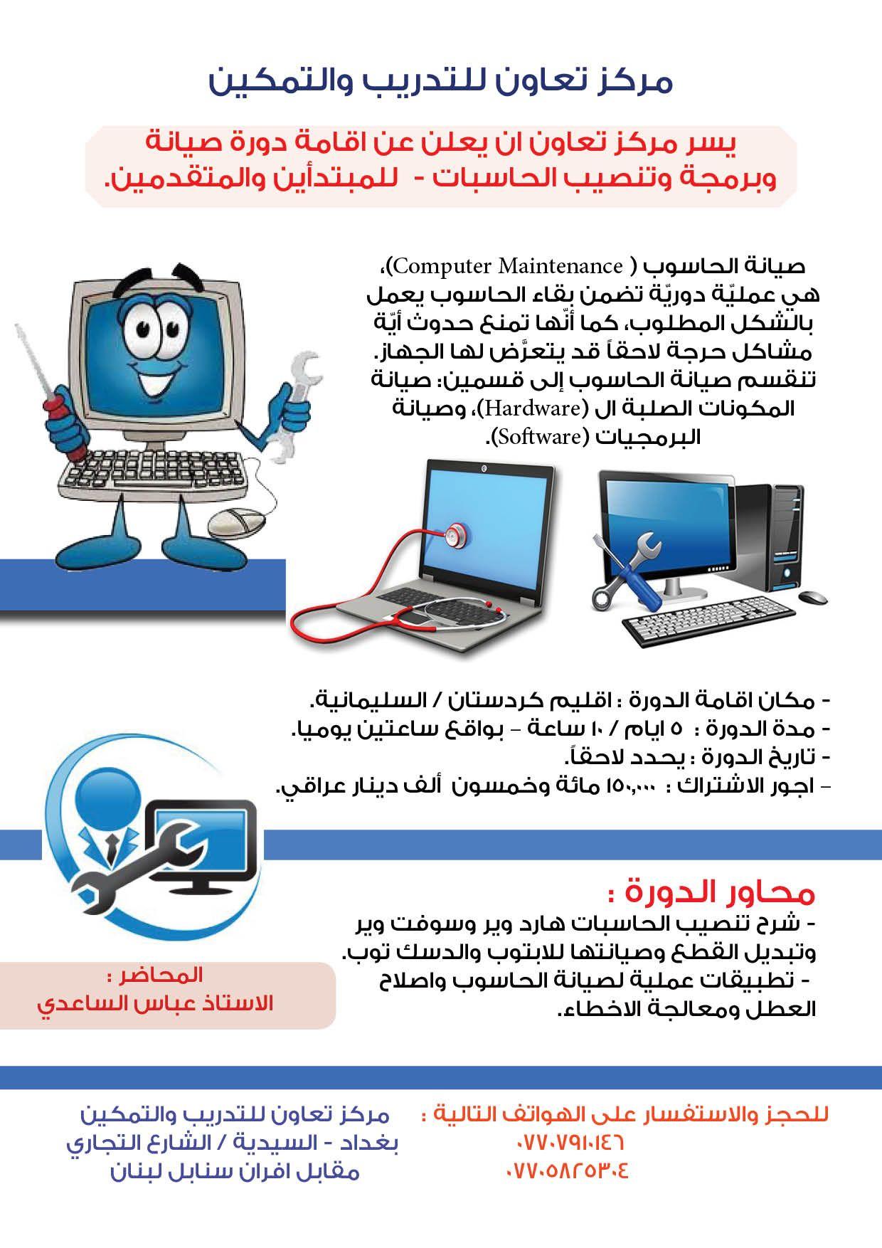 تعلم صيانة الحاسوب من خلال دورة صيانة وتنصيب الحاسبات Computer Maintenance Iot Maintenance