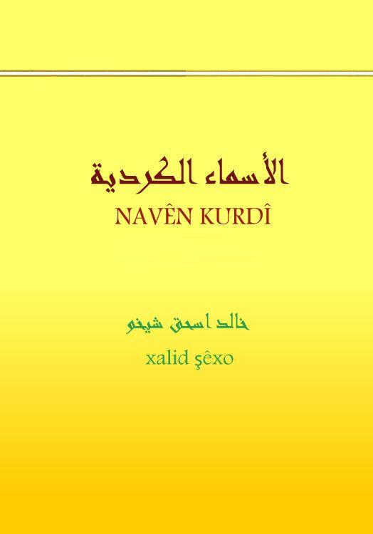 كتاب الاسماء الكردية ويحتوي على 500 اسم تقريبا ومعانيها باللغة العربية وتم ترتيبه حسب الأبجدية الكوردية وهو الاول من نو Books Books Free Download Pdf Naven