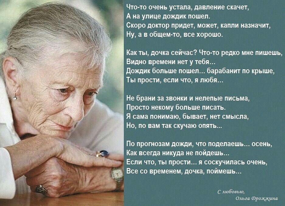 Старик мечтает о молодой девушке стихи — img 15