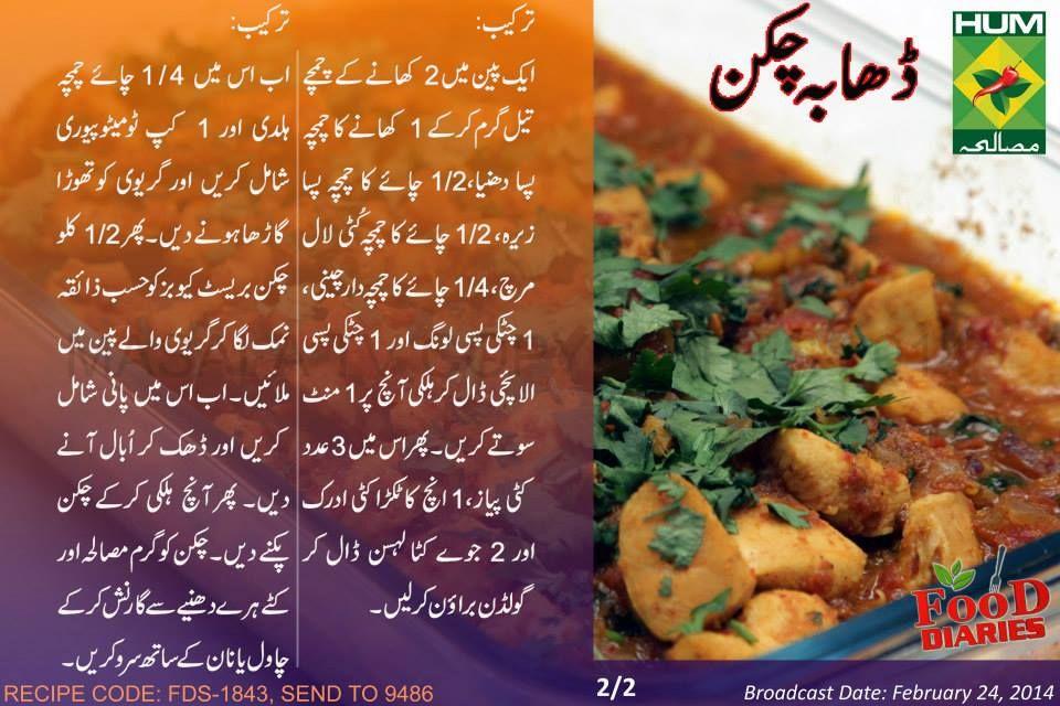 Dhabaa chicken recipe method by chef zarnak sidhwa my recipes dhabaa chicken recipe in urdu english zarnak sidhwa masala tvf dhabaa chicken recipe in urdu english zarnak sidhwa masala tv forumfinder Choice Image