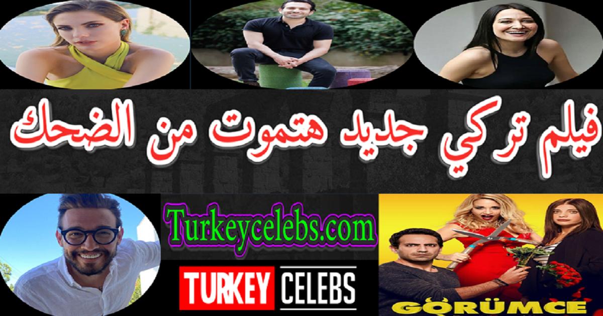 فيلم اخت الزوج Gorumce يتصدر شباك التذاكر في تركيا Funny Jokes Trending Memes Viral Videos