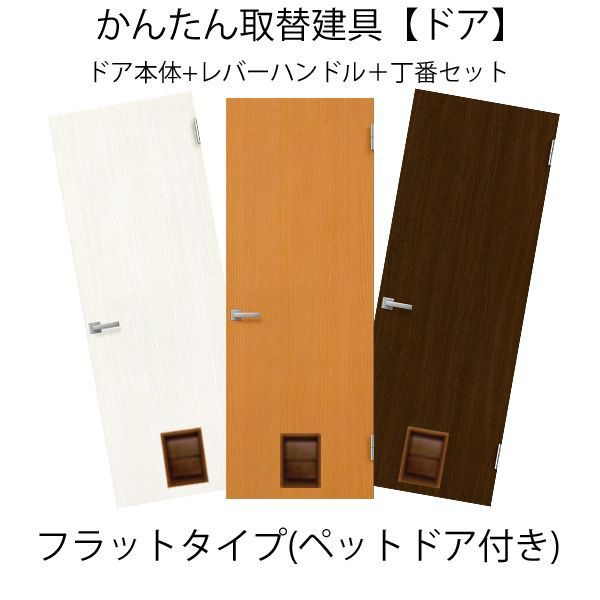 室内ドア ドアのみ取替用 ペットドア付 小 中型犬用 サイズ幅