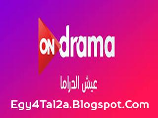 قناة On Drama بث مباشر In 2021 Broadcast Live Broadcast Drama