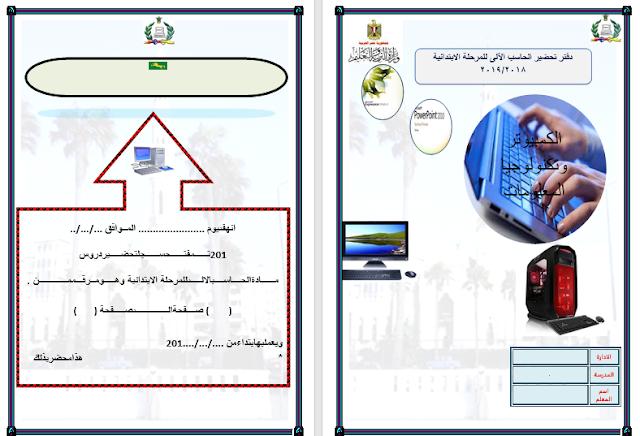 دفتر تحضير الكمبيوتر للمرحلة الابتدائية للترم الاول 2019 بملف وورد لمس نورجين ايوب Map Map Screenshot Computer