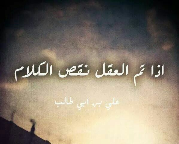 الإمام علي بن ابي طالب Laughing Quotes Ali Quotes Proverbs Quotes