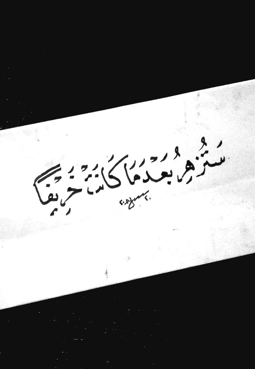ستزهر بعدما كانت خريفا بإذن الله أينما انبتك الله ازهر وظني فيك يا ربي جميل املي فيك يا ربي كبير Arabic Calligraphy Calligraphy Handwriting