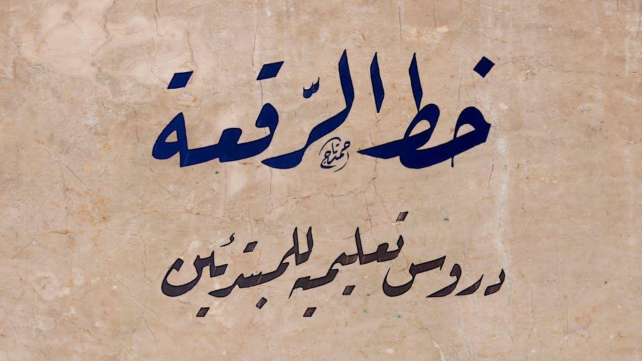 13 سلسلة خط الرقعة للمبتدئين حرف الهاء و اللام ألف Islamic Art Calligraphy Islamic Calligraphy Calligraphy Art