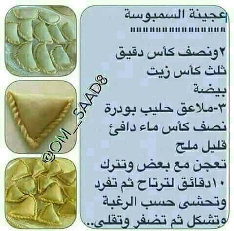 عجينة سمبوسه Arabic Food Food Dough Ingredients