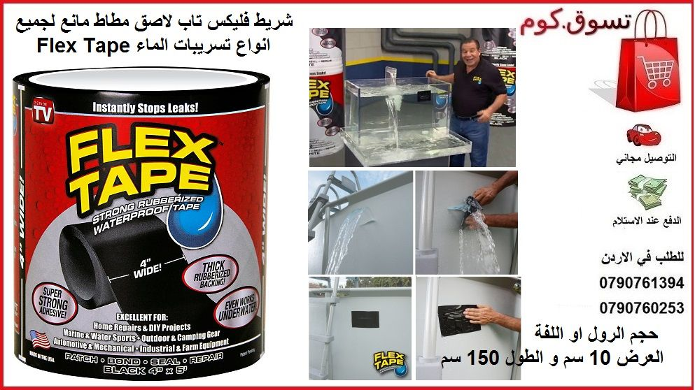 شريط فليكس تاب لاصق مطاط مانع لجميع انواع تسريبات الماء السعر 14 دينار اردني التوصيل مجاني للطلب في الاردن 790761394 00962 Supplement Container Motor Oil Leaks