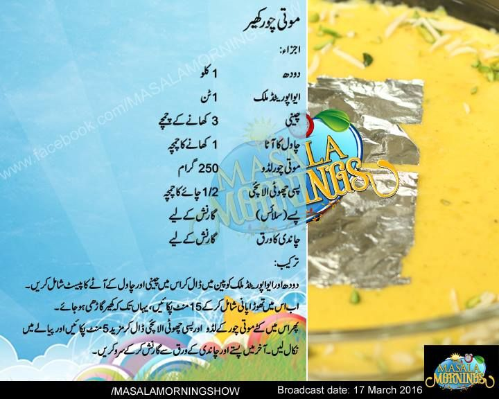 Moti Choor Kheer #Recipe in Urdu by #ShireenAnwar