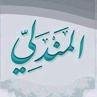 المندلي جديد الشيخ علي بن عبدالخالق القرني Quran Islam Arabic Calligraphy