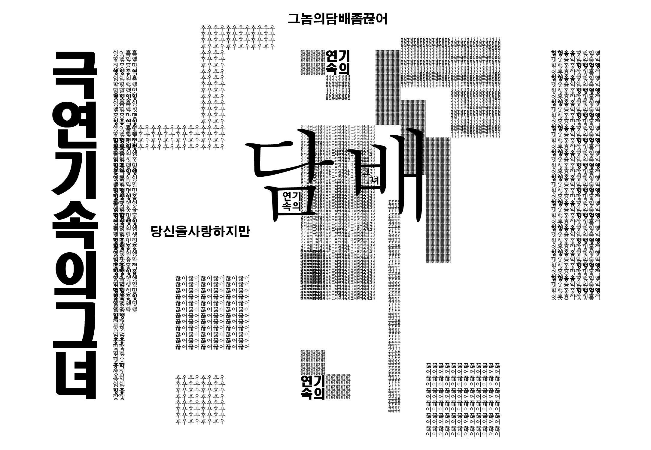 t212_HI_여다연_w10_01