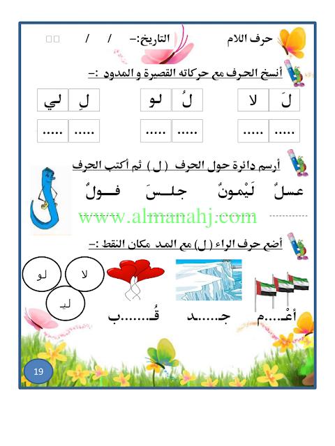 الصف الأول الفصل الثاني لغة عربية 2017 2018 كراسة الواجب موقع المناهج Learning Arabic Learn Arabic Alphabet Arabic Worksheets