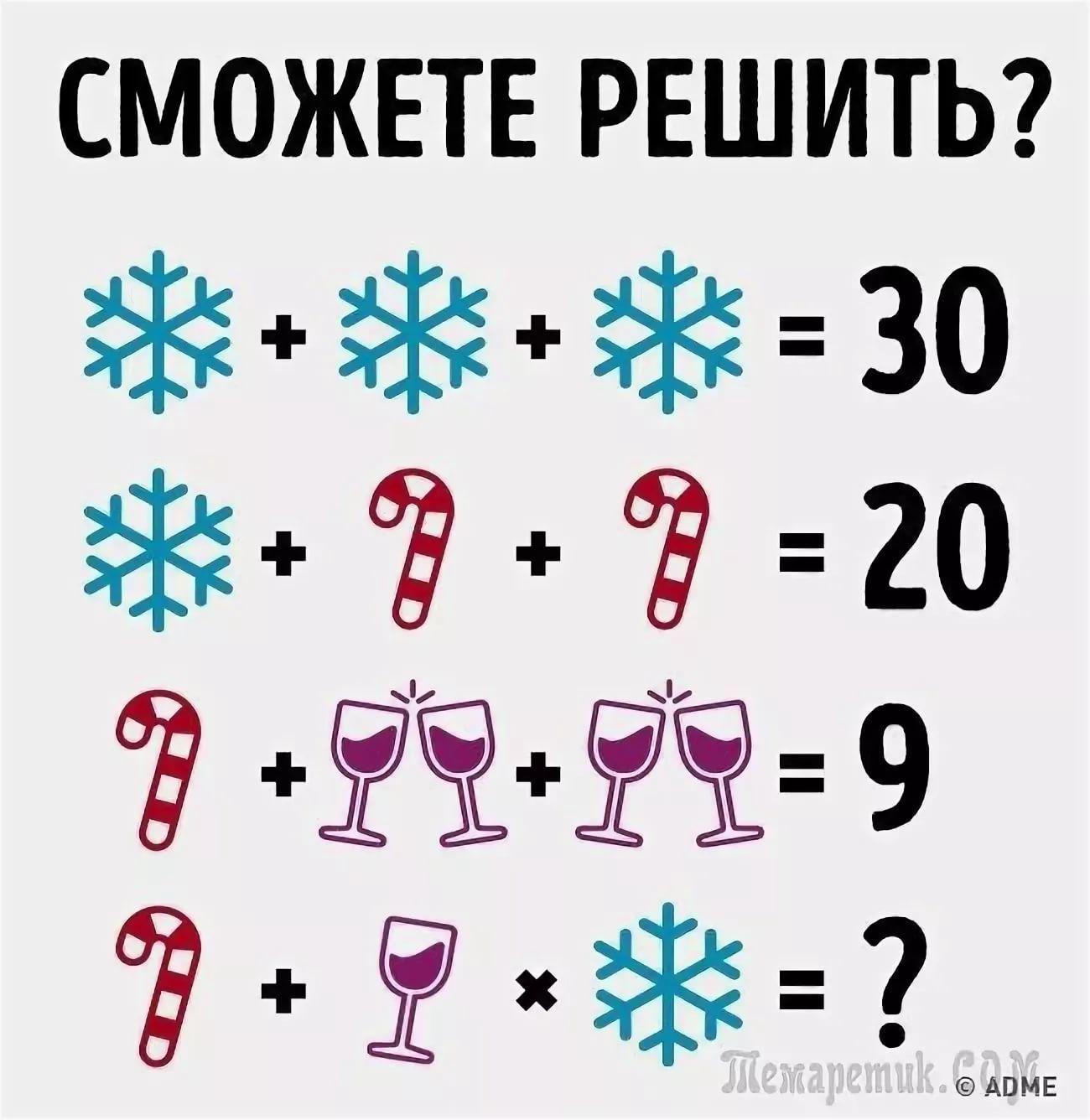 Zadachi V Kartinkah Na Logiku Dlya Vzroslyh Ru 11 Tys Izobrazhenij Najdeno V Yandeks Kartinkah Numbers For Kids Solving Math For Kids