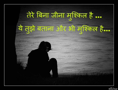 Love Sad Shayari With Alone Girl Wallpaper Sahyar Hindi Quotes