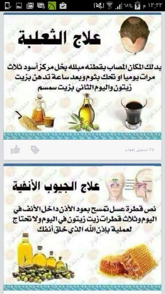 Pin By Desert Rose On فوائد Health Facts Food Health And Wellness Center Health Fitness Nutrition
