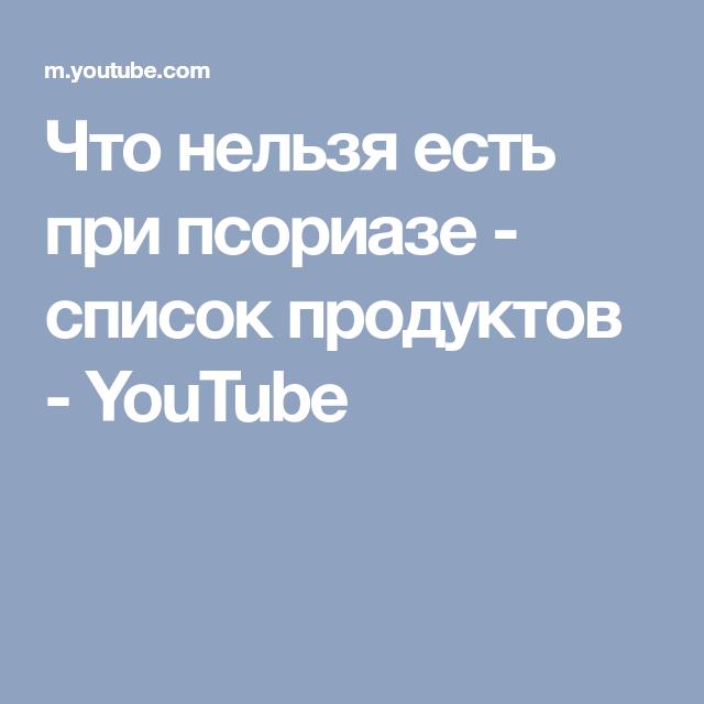 Что нельзя есть при псориазе - список продуктов - YouTube ...