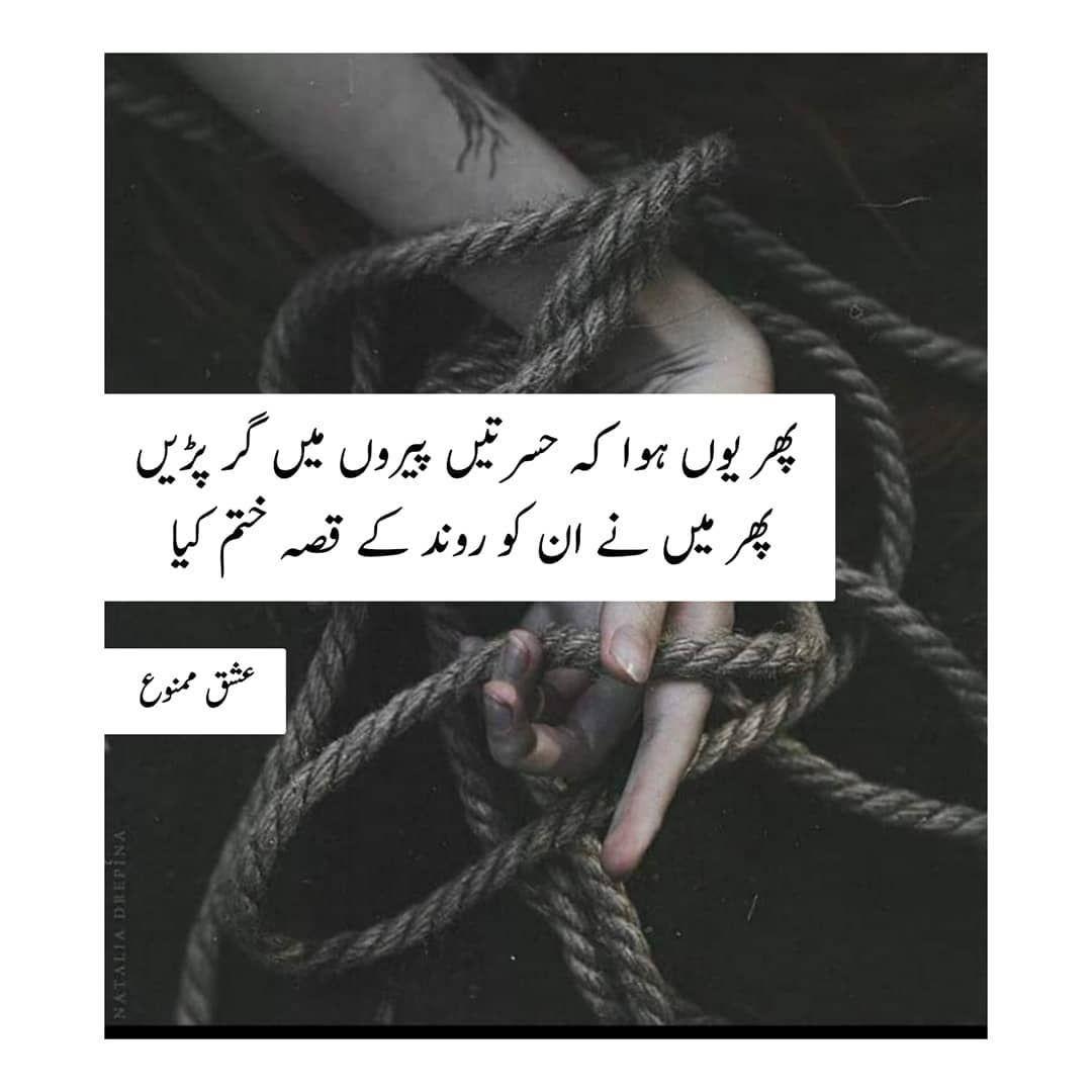 4 143 Likes 46 Comments عشق ممنوع Ishq Mamnou On Instagram Adaabeishq Urduadab Urdu Urdupoetrylov Urdu Funny Poetry Poetry Feelings Urdu Thoughts