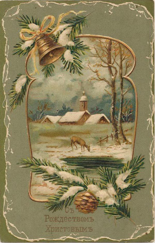 Открытка, царские открытки с рождеством