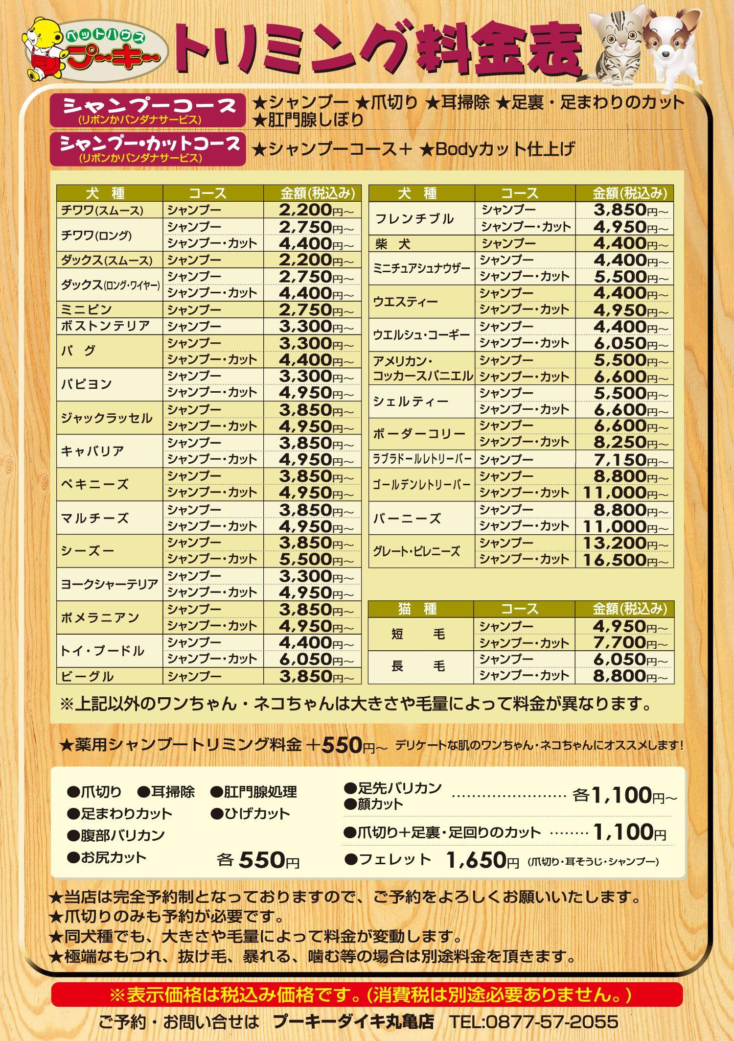 サービス内容 香川 愛知のペットハウス Pooky プーキー 香川 愛知 ペット