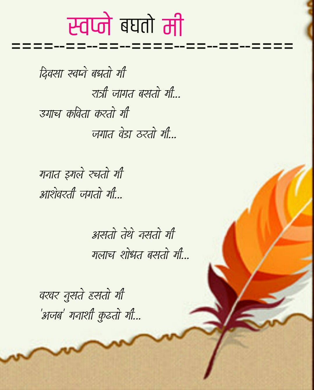 स्वप्न बघतो मी Marathi quotes, Marathi poems, Love poems